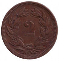 Монета 2 раппена. 1897 год, Швейцария.
