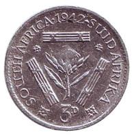Монета 3 пенса. 1942 год, ЮАР.