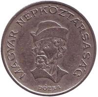 Дьёрдь Дожа. Монета 20 форинтов. 1983 год, Венгрия.
