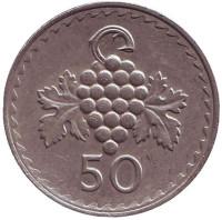 Гроздь винограда. Монета 50 миллей. 1978 год, Кипр.