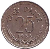 "Монета 25 пайсов. 1986 год, Индия. (""♦"" - Бомбей)"