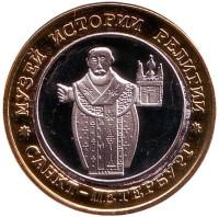 Музей истории религии. Санкт-Петербург. Сувенирный жетон. (Вариант 1)
