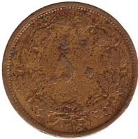 Монета 50 динаров. 1937 год, Иран.