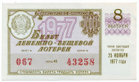 Денежно-вещевая лотерея. Лотерейный билет. 1977 год. (Выпуск 8).