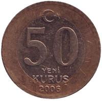 Монета 50 курушей. 2006 год, Турция.