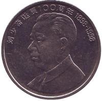 100 лет со дня рождения Лю Шаоци. Монета 1 юань. 1998 год, КНР.