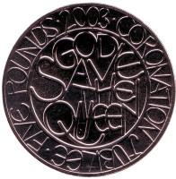 50 лет Коронации Елизаветы II. Монета 5 фунтов. 2003 год, Великобритания.
