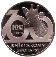 100 лет Киевскому зоопарку. 2 гривны. 2008 год, Украина.