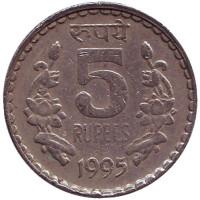 Монета 5 рупий. 1995 год, Индия. (Без отметки монетного двора)