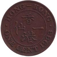 Монета 1 цент. 1933 год, Гонконг. (Британская колония).