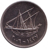 Парусник. Монета 50 филсов. 2006 год, Кувейт.