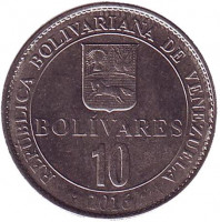 Монета 10 боливаров. 2016 год, Венесуэла.