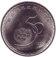 50 лет ООН. Монета 1 юань. 1995 год, Китай.