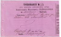 Требование № от конторы саратовского купца Александра Ивановича Селиванова на Главную пристань. 1880-е гг., Российская империя.