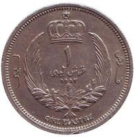 Монета 1 пиастр. 1952 год, Ливия.
