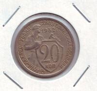 Монета 20 копеек, 1932 год, СССР. Брак. Поворот.