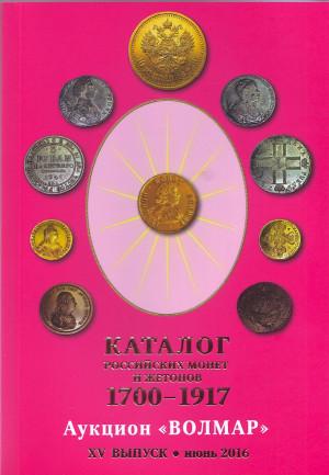 Интернет аукцион монет волмар отзывы каракал цена