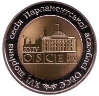 16 сессия парламентской ассамблеи ОБСЕ. Монета 5 гривен, 2007 год, Украина.