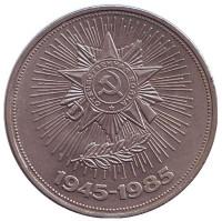40 лет Победы над фашистской Германией. 1 рубль, 1985 год, СССР.