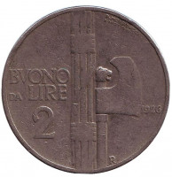 Монета 2 лиры. 1926 год, Италия.