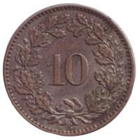 Монета 10 раппенов. 1873 год, Швейцария.