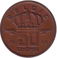 50 сантимов. 1958 год, Бельгия. (Belgie)