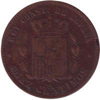 Монета 10 сантимов. 1877 год, Испания.