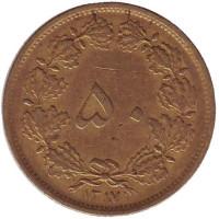 Монета 50 динаров. 1938 год, Иран.