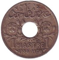 Монета 1 пиастр. 1935 год, Сирия. (Французский протекторат)