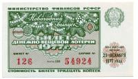 Денежно-вещевая лотерея. Лотерейный билет. 1977 год. (Новогодний выпуск).