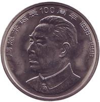 100 лет со дня рождения Чжоу Эньлай. Монета 1 юань. 1998 год, КНР.