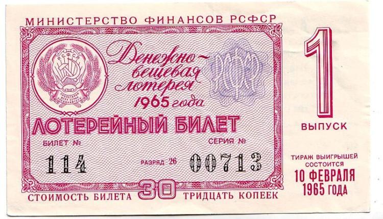 denezhnie-loterei-rossii-otzivi