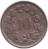 Монета 10 раппенов. 1968 год, Швейцария.
