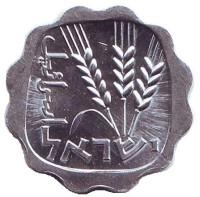 Ростки овса. Монета 1 агора. 1963 год, Израиль. UNC.