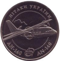 Самолет Ан-140. Монета 5 гривен. 2004 год, Украина.