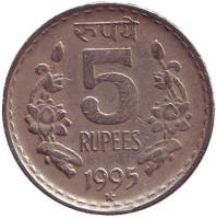 "Монета 5 рупий. 1995 год, Индия. (""*"" - Хайдарабад)"