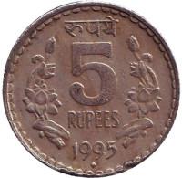 "Монета 5 рупий. 1995 год, Индия. (""♦"" - Бомбей)"