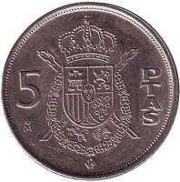 Монета 5 песет. 1984 год, Испания.