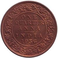 """Монета 1/4 анны. 1936 год, Британская Индия. (""""•"""" - Бомбей). aUNC."""