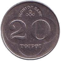 Монета 20 тугриков. 1994 год, Монголия.