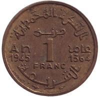 Монета 1 франк. 1945 год, Марокко.
