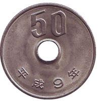 Монета 50 йен. 1997 год, Япония.
