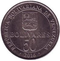 Монета 50 боливаров. 2016 год, Венесуэла.