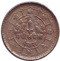 Монета 25 пайсов. 1978 год, Непал.