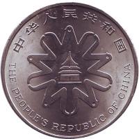 Четвертая Международная женская конференция. Монета 1 юань. 1995 год, Китай.