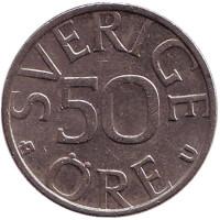 Монета 50 эре. 1983 год, Швеция.