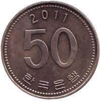 Монета 50 вон. 2011 год, Южная Корея.