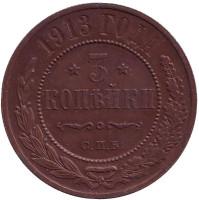 Монета 3 копейки. 1913 год, Российская империя.