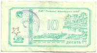 Банкнота 10 рублей. 1992 год, Онежский тракторный завод. (Суррогатные деньги Карелии).