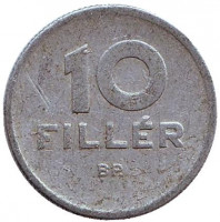Монета 10 филлеров. 1962 год, Венгрия.